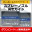 『スプレーノズル選定ガイド』 第4弾 & 第5弾 製品画像