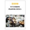 【事例紹介】90℃の高温液を押出成形機に高圧注入 製品画像