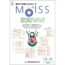 【小冊子】MOISS家具ナビ 製品画像