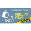 防犯・監視カメラシステム「現場見守る君」オプション・防犯シート 製品画像
