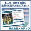 工場の自動化・省力機械・ロボットハンド等 事例集と相談シート進呈 製品画像