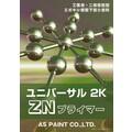 ユニバーサル2K ZNプライマー 製品画像