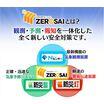 自然災害防災システム『ZEROSAI』【一元管理・情報共有に!】 製品画像