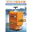 水害対策に非常用ポリタンク型浄水器「コッくん飲めるゾウミニ」 製品画像