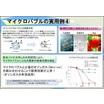 【ファインバブル/マイクロバブルの実用例4】殺菌作用 製品画像