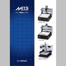 総合カタログ『プリント基板加工システム』 製品画像