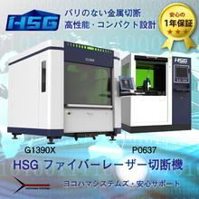 HSGファイバーレーザー切断機 製品画像