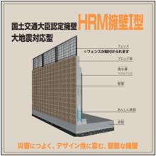 【大地震対応型】国土交通省大臣認定取得『HRM擁壁I型』 製品画像