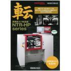 高精度ネジ転造盤 NTR-HPシリーズ 製品画像