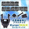 超高強度・炭素繊維強化プラスチック『Kyron MAX』 製品画像