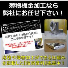 【基礎資料】溶接のポイント解説!永沢工機の製作事例も進呈中! 製品画像
