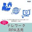 テレワークでも活用!RPAソリューション 製品画像