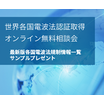 世界各国電波法認証取得 オンライン無料相談会 製品画像