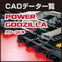 【パワーゴジラ】Type KOL_16~__CADデータ一覧 製品画像