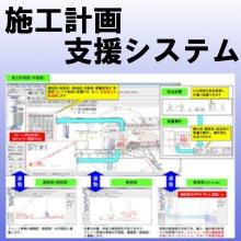 施工計画支援システム「MTC-EPS」 製品画像
