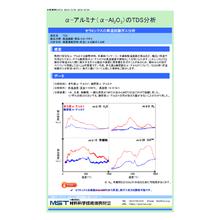 【分析事例】α-アルミナ(α-Al2O3)のTDS分析 製品画像