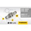 IO-Link対応温度・湿度センサ 製品画像