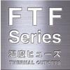 冨士端子工業製温度ヒューズ(可溶合金タイプ) 製品画像