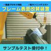 フレーム処理機/arcotec 製品画像