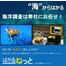 水中リアルタイム測量【小型水中ロボット(水中ドローン)】