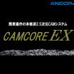 2.5次元CADCAM CAMCORE EX  製品画像