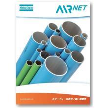 アルミニウム配管システム『AIRnet』 総合カタログ 製品画像