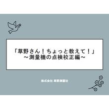 【資料】「草野さん!ちょっと教えて!」~測量機の点検校正編~ 製品画像