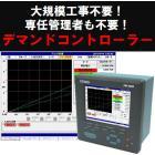 無人環境の節電対策に!『デマンドコントローラー PM3000』 製品画像