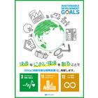 消臭剤 SDGsへ貢献 『デオフレ』 製品画像