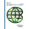 総合カタログ 緑化用商品 製品画像