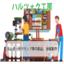 【ハルツォク工房】ホルダーやクランプ等の製作加工サービス 製品画像