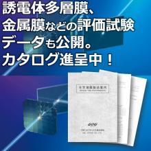 『光学薄膜製品』総合カタログ進呈※技術資料も進呈中 製品画像