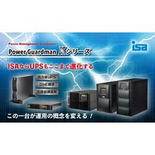 ネットワークUPS『パワーガードマン Xシリーズ』 製品画像