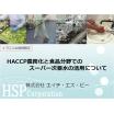 HACCP義務化と食品分野でのスーパー次亜水の活用について 製品画像