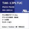 TAK-13PLTUC UL / CUL規格ラベル 製品画像