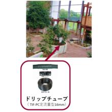 【事例】ドリップかん水施工 製品画像