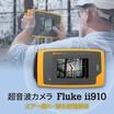 音響カメラ|Fluke ii910 産業用超音波カメラ 製品画像