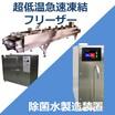 超低温急速凍結フリーザー及び小型除菌水製造機 販売強化中! 製品画像