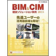 BIM&CIM 建設ソリューション事例2015 製品画像