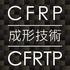 【技術資料】熱硬化性CFRPと熱可塑性CFRPの成形技術 製品画像