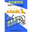 食品工場内のロボット化に! 防護柵『ARAEL(アラエル)』 製品画像