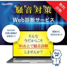 騒音対策「WEBで騒音診断サービス」無料実施中! 製品画像