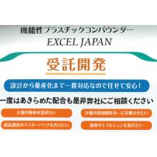 エクセル ジャパン