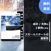 成功・失敗2事例に見る、IoT化「スモールスタート」の重要性 製品画像