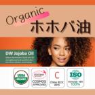 高品質ホホバ油(Vantage社)【オーガニック・カラーレス】 製品画像
