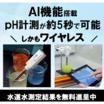 水溶液の酸性・アルカリ性の程度を表す【pH】の基礎知識集 製品画像