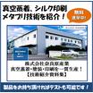 【表面処理】奈良原産業の真空蒸着、シルク印刷・メタプリ技術の紹介 製品画像