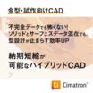不完全データでも型設計が可能!金型向けCAD【Cimatron】 製品画像