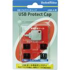 USBプロテクトキャップ 製品画像