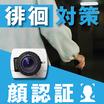 施設のセキュリティも徘徊防止も!顔認証システム「AIZE」 製品画像